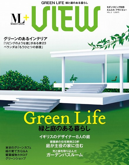 GreenLife_Cover2.jpg